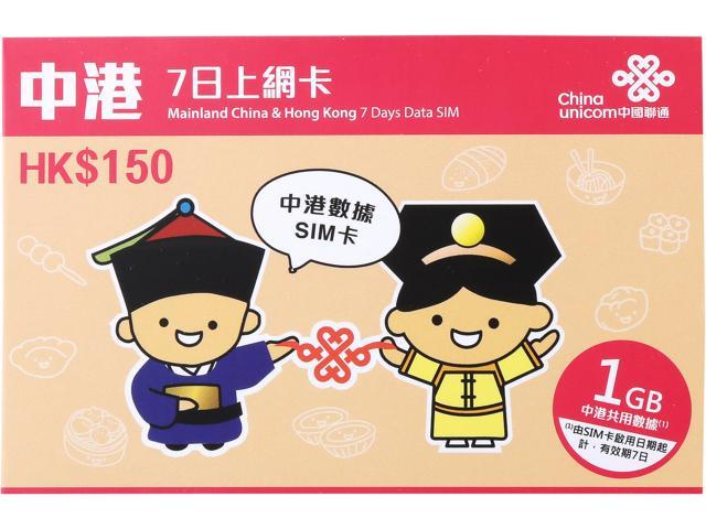 China Unicom Mainland China & HK 7 Days 1GB Data SIM The SIM card is valid for 7 days from the date of activation