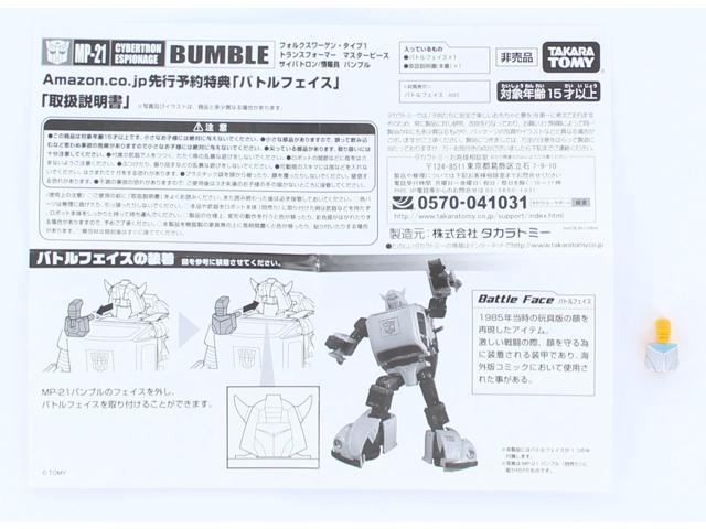 Transformers Masterpiece Bumblebee Mask Accessory