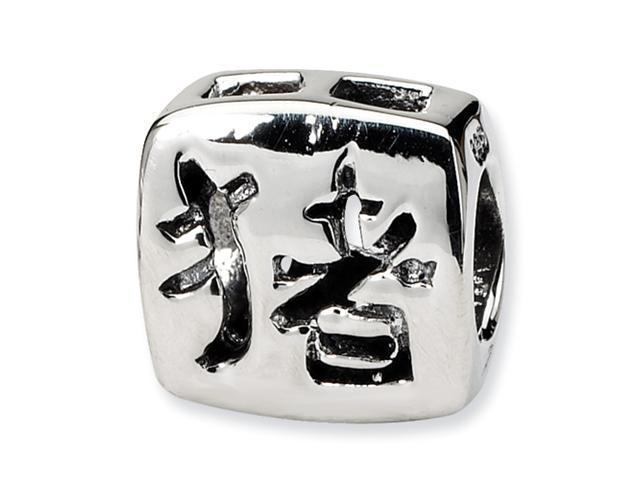 Sterling Silver SimStars Reflections Chinese Good Luck Bead