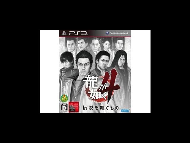 Ryu ga Gotoku 4 Densetsu wo Tsugumono Playstation 3 Game (Japanese Version) Video Games