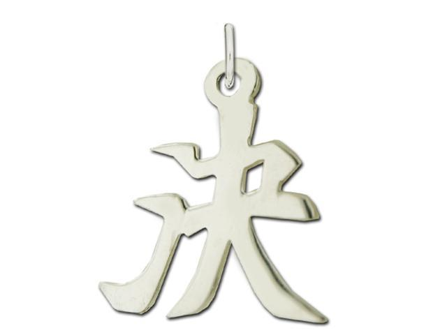 "Sterling Silver ""Determination"" Kanji Chinese Symbol Charm"