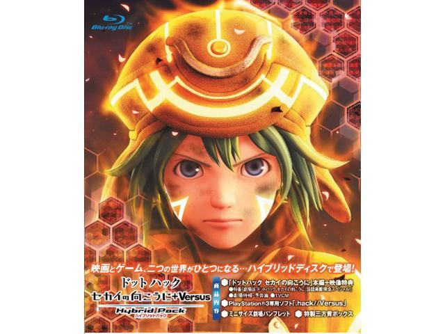 .hack Versus ( Sekai No Mukou Ni + Versus Hybrid Pack ) [Japan Import] PS3