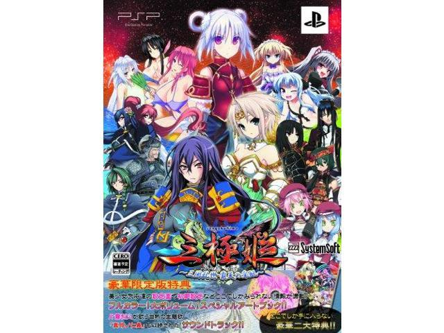 Sangoku Hime: Sangoku Ransei - Haruten no Saihai [Limited Edition] [Japan Import]