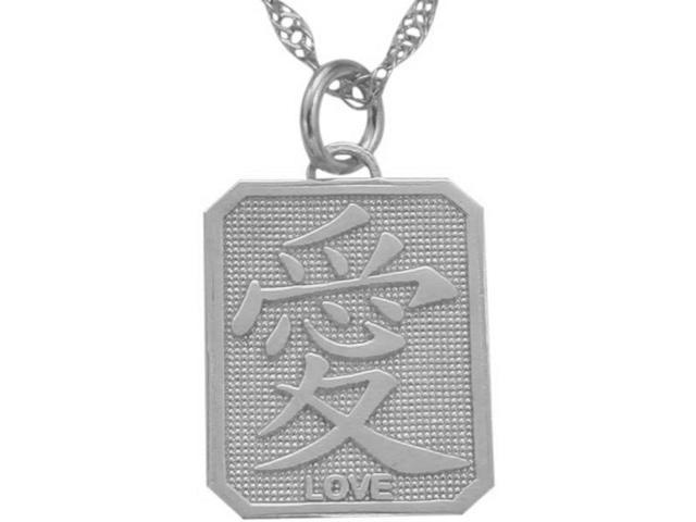 Genuine Sterling Silver Chinese LOVE Pendant with Chain