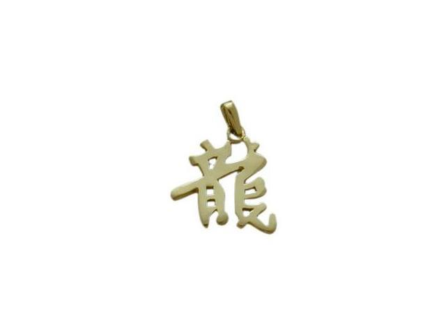 10 Karat Yellow Gold Chinese DRAGON Zodiac Pendant with Chain