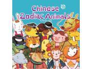 Chinese Zodiac Animals 9SIAA9C3WP7968