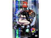 The Ghost in the Shell 2 The Ghost in the Shell 9SIA9UT3XT9925