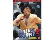 Jackie Chan Police Story 2 DVD martial arts action Maggie Cheung, Bill Tung 9SIA0XX6CV5508