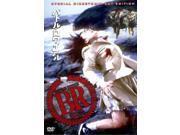 Battle Royale DVD Directors Cut 9SIA0XX5C15159