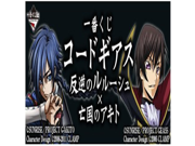 Character figures separately N Akito C Awards CC matter of Rebellion x ruined country of Kuji Code Geass Lelouch of the most (japan import) 9SIA10555S6253
