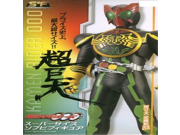 Kamen Rider Super Size Soft Vinyl Figure supermassive (japan import) 9SIA10555S4631