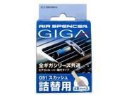 GiGa Squash AIR SPENCER AIR FRESHENER SQUASH REFILL, MADE IN JAPAN!
