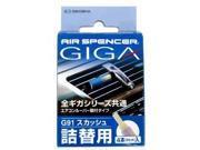 GiGa Squash AIR SPENCER AIR FRESHENER SQUASH REFILL, MADE IN JAPAN!