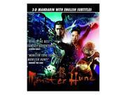 Monster Hunt 3D: Mandarin with English Subtitles (BD) BD-25 9SIAA765803413