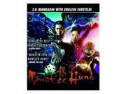 Monster Hunt 3D: Mandarin with English Subtitles (BD) BD-25 9SIAA765803413