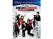 High School Musical China 9SIAA765875779
