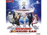 Image of GUGURE KOKKURI SAN:COMPLETE COLLECTIO