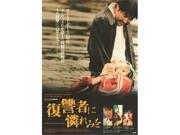 Sympathy for Mr Vengeance Movie Poster (11 x 17) 9SIA1S70FZ2009
