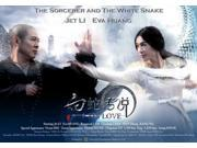 The Sorcerer and the White Snake Movie Poster (11 x 17) 9SIA1S73PB8658
