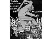 Anti-Bolshevik Poster Nanti-Bolshevik Poster From The Russian Civil War 1918-20 Depicting The Red Monster Destroying Factories In Russia Poster Print by  (18 x