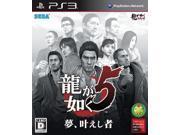 Yakuza 5 - Ryu ga Gotoku 5: Yume Kanaeshi Mono PS3 (JAPAN IMPORT)