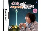 Pe-Jongju to Manabu Kankokugo DS: Date-Hen [Japan Import]