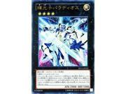 Yu-Gi-Oh card - bright photon Paradiosu] [Ultra] DP13-JP022-UR ?Duelist Pack Kite hen recording?