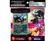 Japanese Pokemon Y Campaign Pack with Yveltal Holo Promo plus 6 Japanese packs!