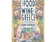 The Food And Wine Of Greece Reprint
