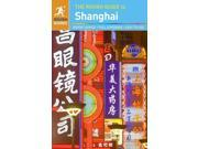 The Rough Guide to Shanghai (Rough Guide Shanghai)