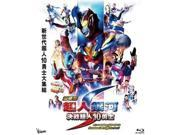 Ultraman Ginga S Movie Showdown ! The 10 Ultra War [Blu-ray] 9SIAA765802515