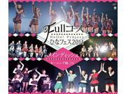 Hello! Project - Hello!Project Hina Fes 2014-Full Course [Blu-ray] 9SIAA765802385