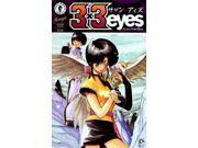 3x3 Eyes: Curse of the Gesu #2 VF/NM ; D