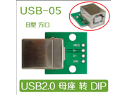 USB-05 USB turn DIP adapter plate female head socket DIP Type B party interface printer connection cable