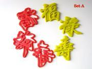 Chinese Words Fu, Lu, Shou / Chinese Birthday / Chinese New Year CNY Cookie Cutters, Set A. 2.5 inches. Party Supplies.