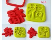 Chinese Words Fu, Lu, Shou / Chinese Birthday / Chinese New Year CNY Cookie Cutters (Set B) 3 pcs. 2.5 inches. Party Supplies.