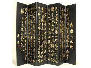 Wayborn Furniture 1431 Chinese Writing Screen