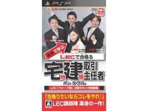 Honki de Manabu LEC de Goukakuru: Takuchi Tatemono Torihiki Shuninsha Portable [Japan Import]