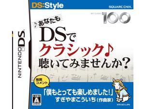 DS:Style Series: Anata mo DS de Classic Kiite Mimasenka? [Japan Import]