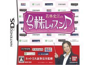 Wakabayashi Fumie no DS Kabu Lesson [Japan Import]