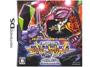Hisshou Pachinko*Pachi-Slot Kouryaku Series DS Vol. 2: CR Neon Genesis Evangelion - Shito, Futatabi [Japan Import]
