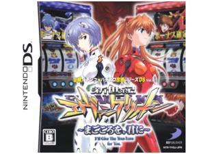 Hisshou Pachinko*Pachi-Slot Kouryoku Series DS Vol. 1: Shinseiki Evangelion - Magokoro o, Kimi ni [Japan Import]