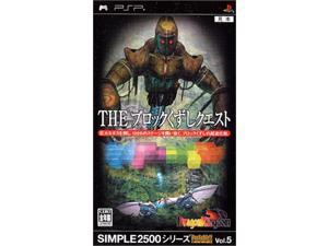 Simple 2500 Series Portable Vol. 5: The Block Kuzushi Quest - Dragon Kingdom [Japan Import]