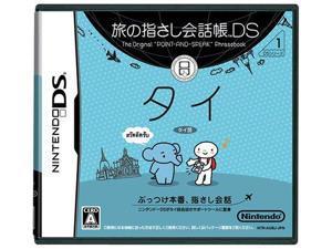Tabi no Yubisashi Kaiwachou DS: DS Series 1 Thai [Japan Import]
