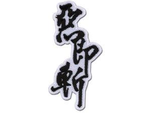 Patch - Rurouni Kenshin - New Aku Soku Zan (Saito's Swift Death to Evil) ge44600