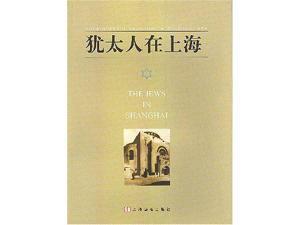 Youtairen zai Shanghai =: The Jews in Shanghai