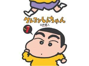 Crayon Shin-Chan 1 (Crayon Shinchan - Reissue)